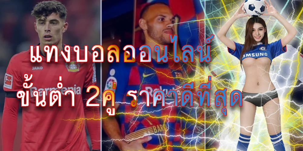 พนันออนไลน์ที่ดีที่สุดในประเทศไทย